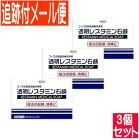 【3個セット】透明レスタミン石鹸80g興和【メール便送料無料/3個セット】