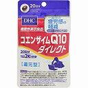 【メール便送料無料】DHC コエンザイムQ10ダイレクト 40粒(20日分) 1