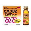 【第3類医薬品】ビハクB2ドリンク50ml3本サトウ製薬