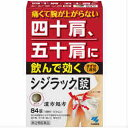 【第2類医薬品】シジラック 84錠 小林製薬