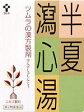 【第2類医薬品】ツムラ 半夏瀉心湯(1014)漢方ツムラ 24包 漢方薬【あす楽対応】