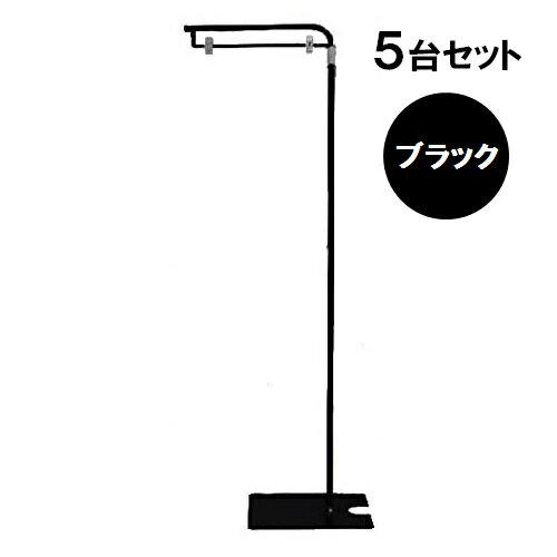 【5台セット】 ブラック YFS-BK