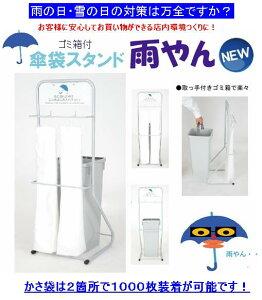 傘袋スタンド雨やん