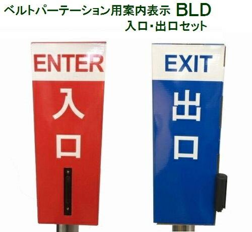 ベルトパーテーション用案内表示 BLD 【入口&出口セット】
