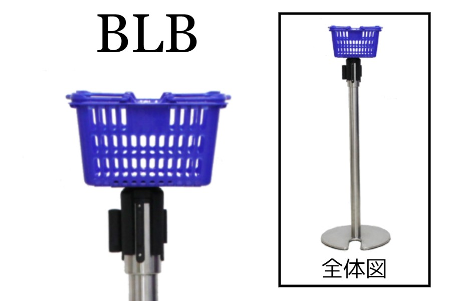 ベルトパーテーション 用バスケットスタンド BLB