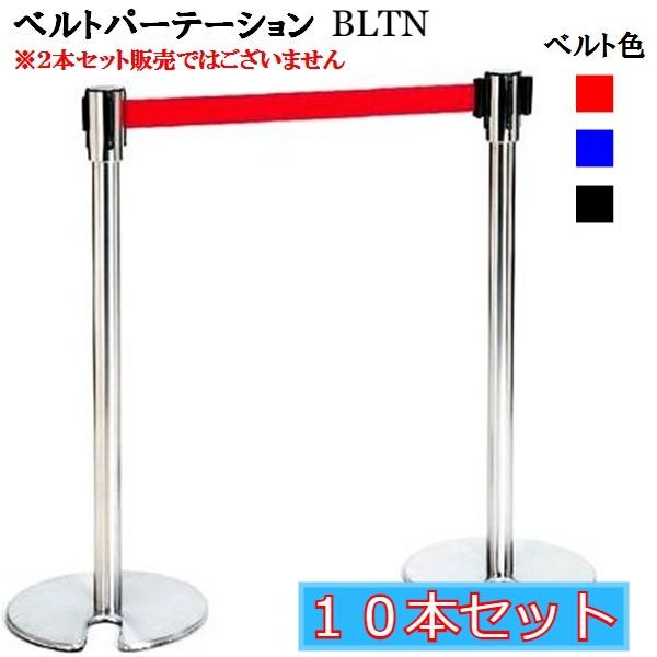 【10本セット】 ベルトパーテーション BLTNシリーズ