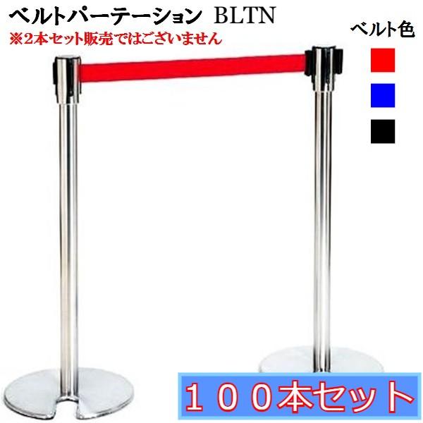 【100本セット】 ベルトパーテーション BLTNシリーズ