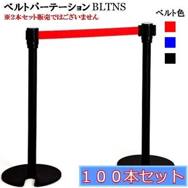 【100本セット】 ベルトパーテーション BLTNSシリーズ