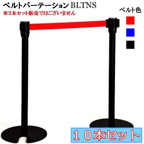 【10本セット】 ベルトパーテーション BLTNSシリーズ