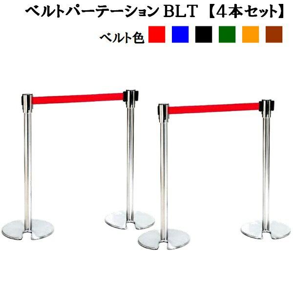 【在庫処分】【4本セット】 ベルトパーテーション BLT