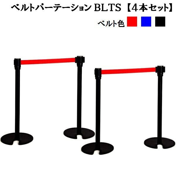 【在庫処分】【4本セット】 ベルトパーテーション BLTS