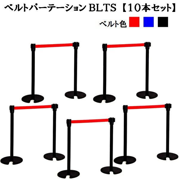 【在庫処分】【10本セット】 ベルトパーテーション BLTS