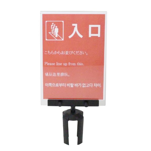ベルトパーテーション標示板ベース BLHN