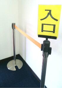 【注目!新製品】ベルトパーテーション標示板BLTシリーズ専用簡単装着タイプ