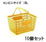 大和産業 YAMATO 買い物カゴ SL-7 全6色【10個セット】容量18リッター コンビニサイズカゴ YAMATO STYLE BASKET