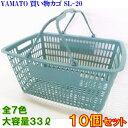 買い物カゴ SL-20 【10個セット】 33リットル 日本...