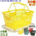 買い物カゴ SB-33 【50個セット】 33リットル 日本...