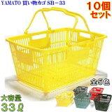 大和産業 YAMATO 買い物カゴ SB-33【10個セット】5色よりご選択下さい【基本送料無料】