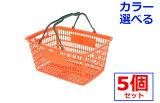 大和産業 YAMATO 買い物カゴ SL-20【選べる5個セット】全7色 持ち手色違い 33リッター マイバスケット