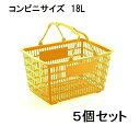 買い物かご SL-7 全6色【5個セット】容量18リッター コンビニサイズカゴ YAMATO STYLE BAKET