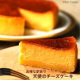 【敬老の日】 チーズケーキ 送料無料 お得な訳あり キズあり天使の チーズケーキ 5号 5〜6名様用 モンクール チーズケーキ 取り寄せ 誕生日 お試し お取り寄せ 訳あり 内祝い ポイント消化 お誕生日
