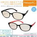 MELANIN GLASSES(メラニングラス) パソコン・スマホ用メガネ メラニンPCサングラス CG-2505