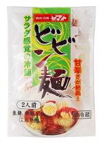 サラダ感覚の冷麺特製ダレの甘辛さが絶品!!ビビン麺2食袋入り