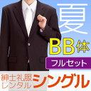【夏用】【フルセットレンタル】【BB体型】夏 シングル 礼服 レンタル フルセット【レンタル礼服】【ブラックフォーマル】【貸衣装】【…