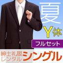 【夏用】【フルセットレンタル】【Y体型】夏 シングル 礼服 レンタル フルセット【レンタル礼服】【ブラックフォーマル】【貸衣装】【…