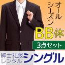 【礼服 レンタル】【喪服】【礼服】【BB体型】シングル 礼服 レンタル 3点セット【レンタル礼服】【貸衣装】【レンタルスーツ】【ブラ…