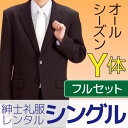 【フルセットレンタル】【レンタル スーツ】【Y体型】シングル 礼服 レンタル フルセット【レンタル礼服】【ヤングフォーマル】【貸衣…