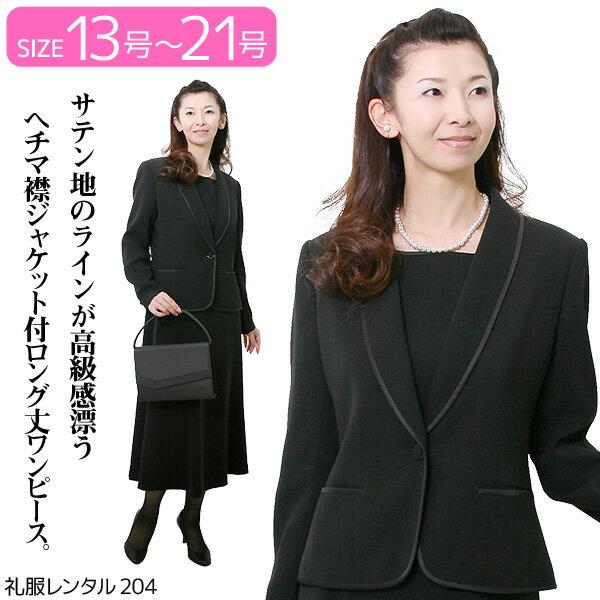 【レンタル】トールサイズ女性礼服204 19号 fy16REN07 [ls]