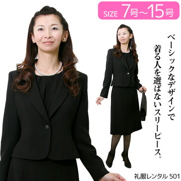 【レンタル】[スリーピース]女性礼服501 9号 fy16REN07