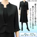 【レンタル】【女性礼服404】【夏用 礼服 レンタル】レディ...