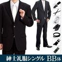 [フルセット][レンタル スーツ][BB体型]シングル 礼服 レンタル フルセット[レンタル礼服][ヤングフォーマル][喪服 男性][レンタルスー…