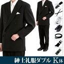 楽天【レンタル】[フルセット]礼服 レンタル 喪服 レンタル スーツ[K体型]ダブル 礼服 レンタル フルセット[大きいサイズ][ブラックフォーマル][4L5L][男性][紳士][男][メンズ][お通夜][お葬式][結婚式][即日][fy16REN07]