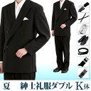 楽天【レンタル】[フルセット][夏 礼服 レンタル][ダブル][K体型]夏用 礼服 レンタル フルセット[レンタル礼服][ブラックフォーマル][略礼服][スーツレンタル][サマーフォーマル][男性][紳士][男][メンズ][大きいサイズ][fy16REN07][M]