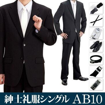 【レンタル】礼服 レンタル[AB10シングル][身長190〜195][96cm][シングル][フルセット]シングル礼服 AB10 [オールシーズン][礼服レンタル][喪服レンタル]fy16REN07
