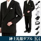 【レンタル】礼服 レンタル[K4ダブル][身長160〜165][110cm][ダブル][フルセット]ダブル礼服K4 [オールシーズン][礼服レンタル][喪服レンタル]fy16REN07
