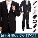 【レンタル】礼服 レンタル[DX3Lシングル][身長180〜185][...
