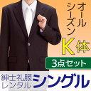 【レンタル】【スーツ レンタル】【喪服】【礼服】【K体型】シングル 礼服 レンタル 3点セット【キングサイズ】【レンタルスーツ】【ブ…