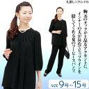 【レンタル】【女性礼服416】【夏用 礼服 レンタル】パンツ...