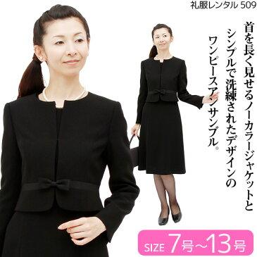 【レンタル】女性礼服509 13号 fy16REN07