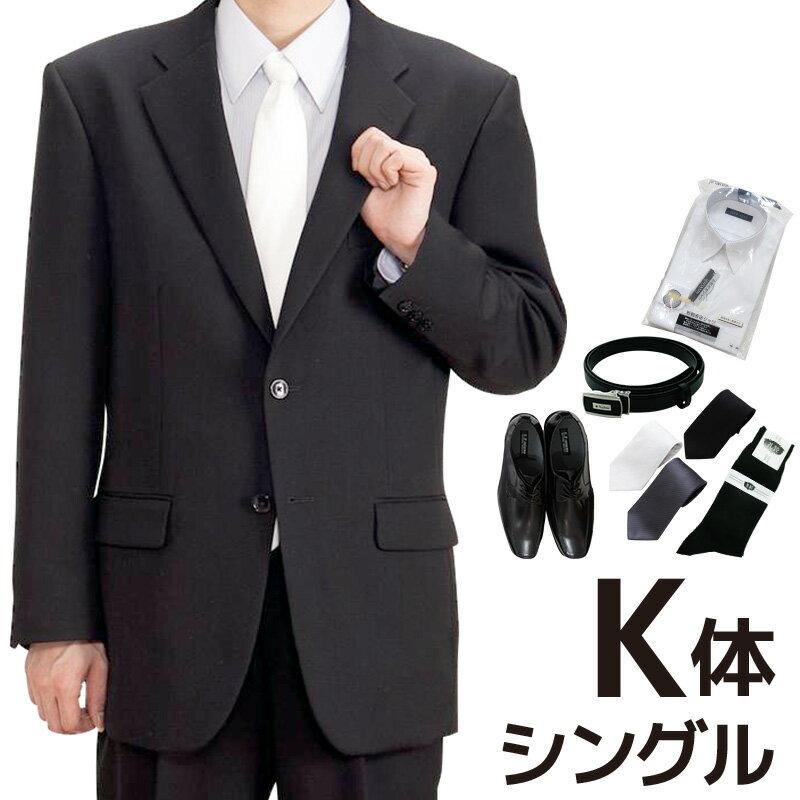 【レンタル】礼服 レンタル[K6シングル][身長170〜175][115cm][シングル][フルセット]シングル礼服 K6 [オールシーズン][礼服レンタル][喪服レンタル]fy16REN07[M]