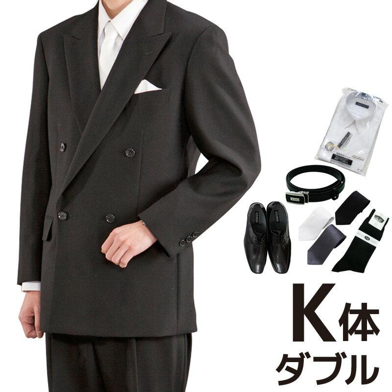 【レンタル】当日発送 礼服 レンタル[K4ダブル][身長160〜165][110cm][ダブル][フルセット]ダブル礼服K4 [オールシーズン][礼服レンタル][喪服レンタル]fy16REN07