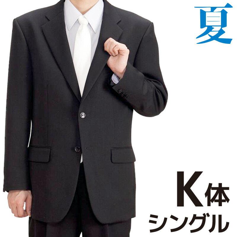 【レンタル】当日発送 礼服 レンタル[夏K6シングル][身長170〜175][120cm][シングル]シングル礼服K6[サマー][礼服レンタル 男性用][喪服レンタル]fy16REN07[M]