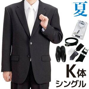 【レンタル】当日発送 [フルセット][夏 礼服 レンタル][シングル][K体型]夏用 礼服 レンタル フルセット[レンタル礼服][ブラックフォーマル][略礼服][スーツレンタル][サマーフォーマル][男性用][紳士][男][メンズ][大きいサイズ][fy16REN07][M]