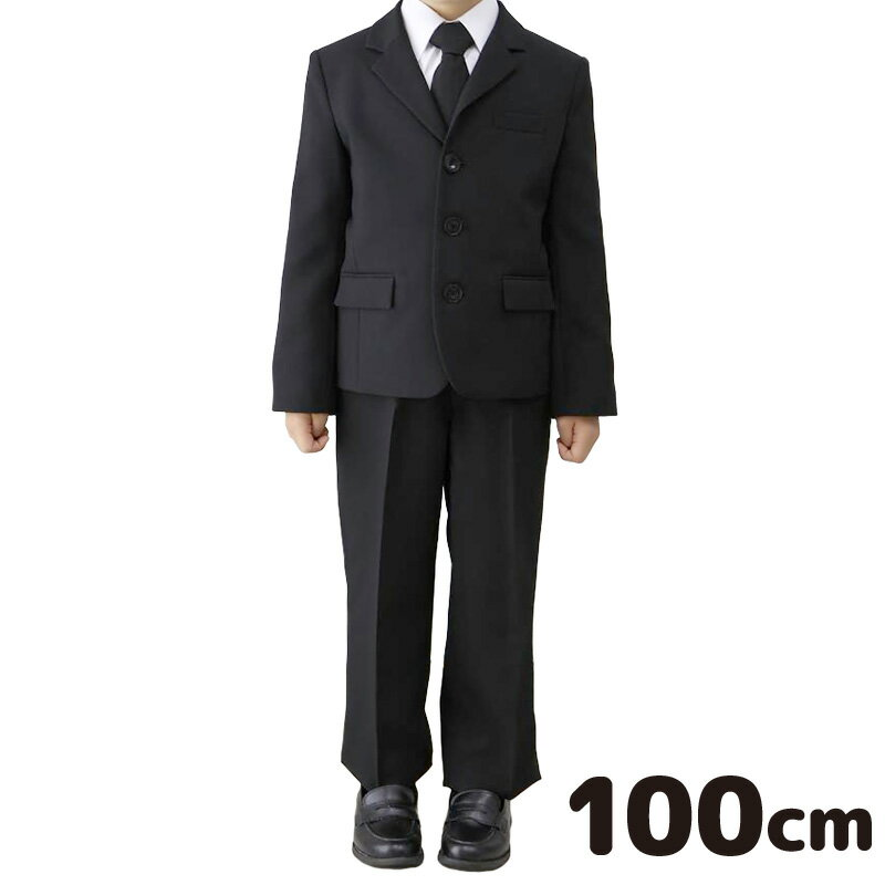 【レンタル】【子供】【礼服】【喪服】【100cm】男の子用ブラックフォーマルレンタル【ブラックフォーマル】【スーツ】【子供服】【葬式】【通夜】【法事】【結婚式】