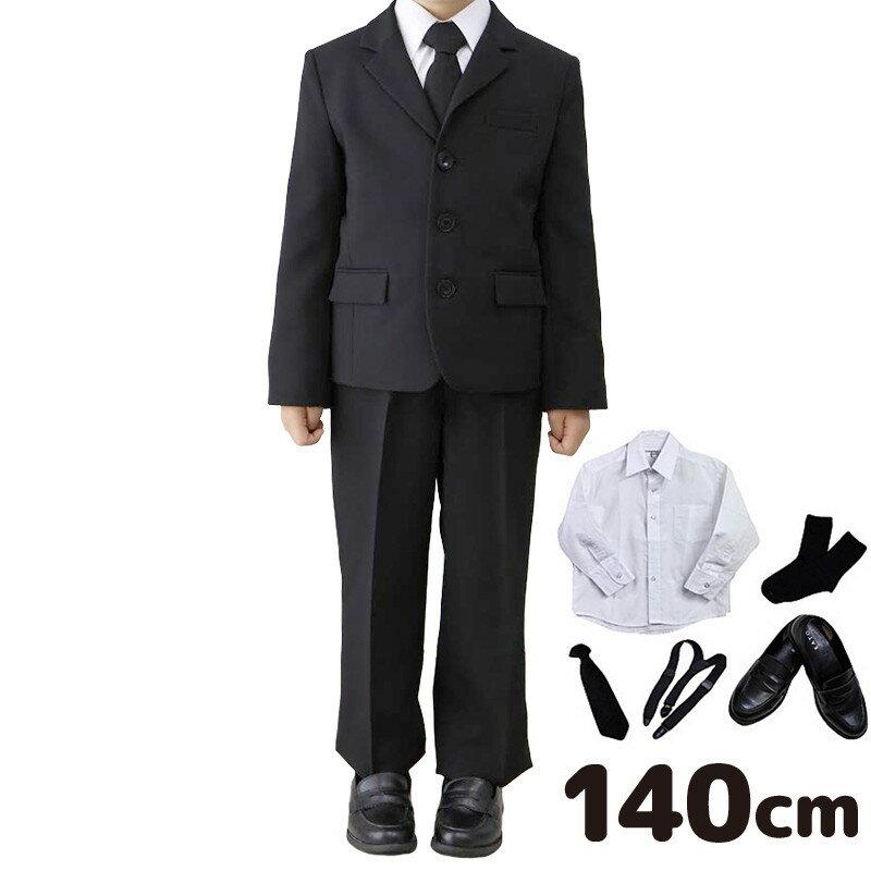 【レンタル】【小物フルセット】【子供】【礼服】【喪服】【140cm】男の子用ブラックフォーマルレンタル【ブラックフォーマル】【スーツ】【子供服】【葬式】【通夜】【法事】【結婚式】