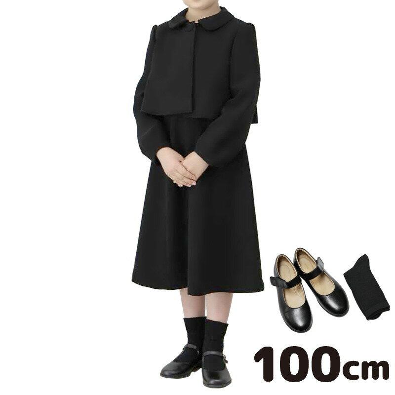【レンタル】【小物フルセット】【子供】【礼服】【喪服】【100cm】女の子用ブラックフォーマルレンタル【ブラックフォーマル】【ワンピース】【子供服】【葬式】【通夜】【法事】【結婚式】
